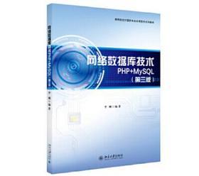 网络数据库技术PHP+MySQL(第三版) 李刚 北京大学出版社