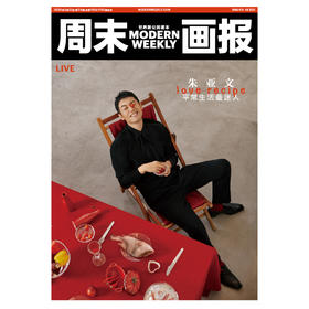 周末画报 商业财经时尚生活周刊2020年2月1104-1105期合刊 朱亚文