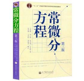 常微分方程 王高雄 高等教育出版社