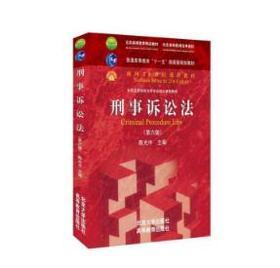 刑事诉讼法 陈光中 北京大学出版社