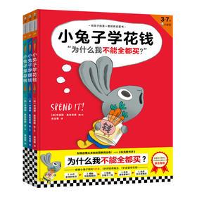 《小兔子学花钱》3册套装,财商启蒙从孩子会掰着手指头数数开始!