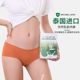 【3条装】日本MUMUWIE泰国乳胶内裤,健康除螨,高透气乳胶内裆,私处保持干净清爽,远离妇科病!亲肤面料,舒适高弹,改善臀部下垂,隐形无痕!
