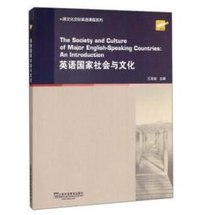 英语国家社会与文化 上海外语教育出版社