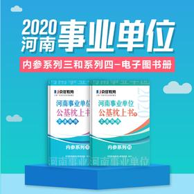 2020河南事业单位内参系列三&四电子图书册
