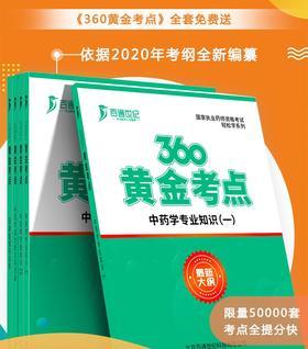免费送书 | 2020年执业药师《360黄金考点(最新版大纲)》(4月发货)ZB