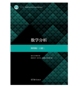 数学分析(第4版) 高等教育出版社