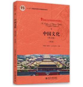 中国文化(英文版)(第2版) 北京大学出版社