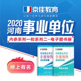 河南事业单位全速预热---内参系列一&二电子图书册