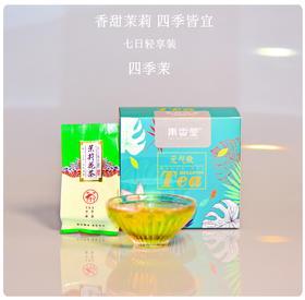 四季茉(七日轻享装-茉莉花茶)
