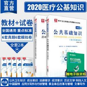 2020版卫生系统公开招聘考试用书公共基础知识(教材+真题2本)