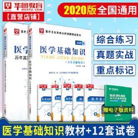 2020版卫生系统公开招聘考试用书医学基础知识(教材+真题2本)