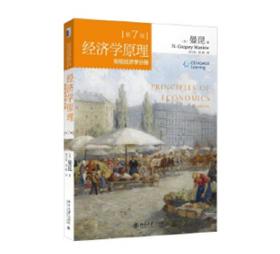 经济学原理(第7版)(宏观经济学分册 )曼昆 北京大学出版社