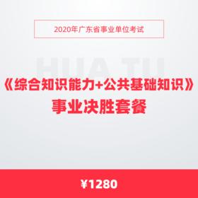 2020年广东省事业单位考试《综合知识能力+公共基础知识》事业决胜套餐