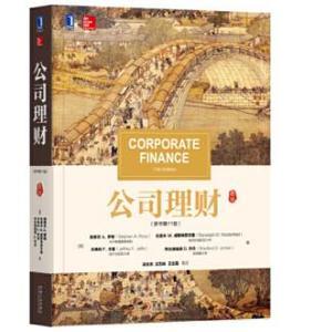 公司理财(原书第11版) 机械工业出版社