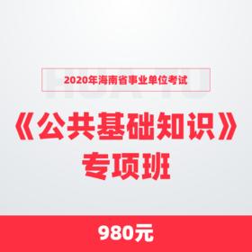 2020年海南省事业单位考试《公共基础知识》专项班