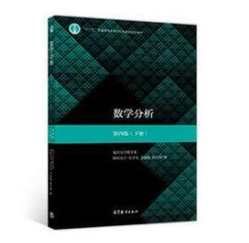 数学分析(第4版)(下册)欧阳光中、朱学炎、金福临、陈传璋  高等教育出版社