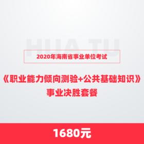 2020年海南省事业单位考试《职业能力倾向测验+公共基础知识》事业决胜套餐