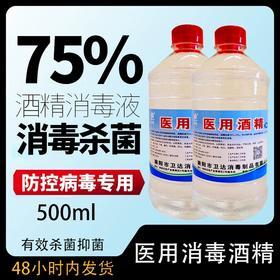 【48小时发货】消字号医用级75%度酒精消毒液水医用大容量500ml(买一送一)发2瓶