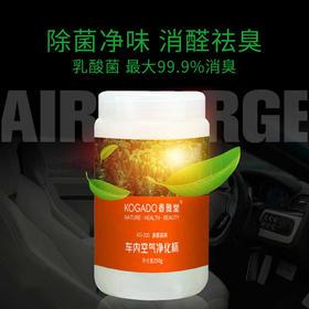【微信专享】车内空气乳酸菌净味杯 车用家用办公室消毒必备用品 杯装