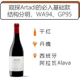 【现货】2016年阿塔迪酒庄瓦德金单一园干红葡萄酒 Artadi Valdeginés Single Vineyard Tinto 2016