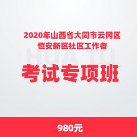 2020年山西省大同市云冈区恒安新区社区工作者考试专项班