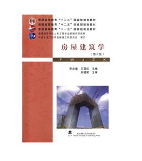 KD 房屋建筑学(第5版)