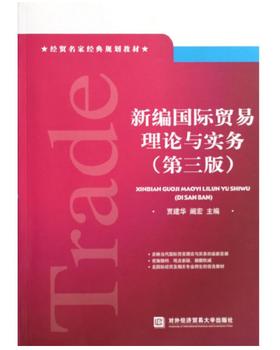 KD  新编国际贸易理论与实务(第三版)经贸名家经典规划教材