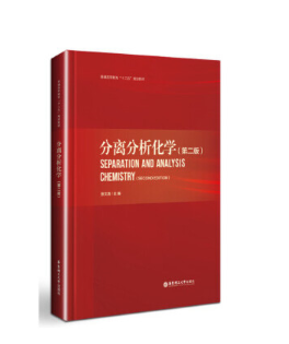 KD 分离分析化学(第2版)普通高等教育十三五规划教材