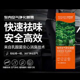 【微信专享】车内空气净化喷雾 车用家用办公室消毒必备用品 80ml瓶装喷雾