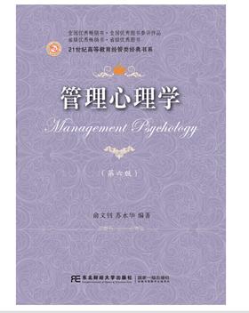 KD 管理心理学第六版21世纪高等教育经管类经典书系
