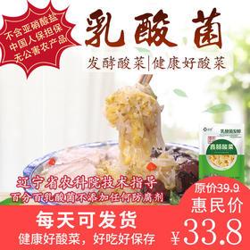 【健康好酸菜】鑫喜乳酸菌酸菜【500g*5袋】