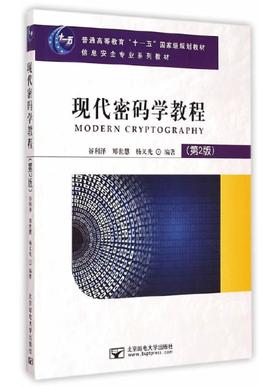 KD 现代密码学教程(第2版)普通高等教育十一五国家级规划教材