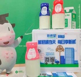 新希望 酸奶200ml*7瓶(周定,每天一瓶,生鲜馆领取)