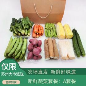 润汇农业-蔬菜组合A/B/C/D 套餐可选(次日发)