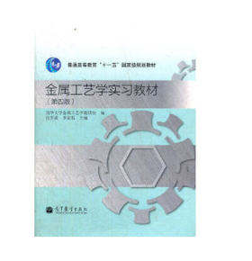 KD 金属工艺学实习教材(第四版)