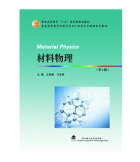 KD 材料物理(第2版)