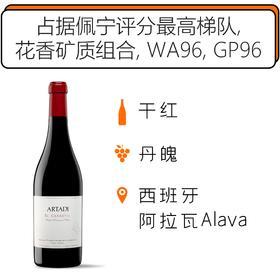 【现货】2015年阿塔迪酒庄卡雷迪单一园干红葡萄酒 Artadi el Carretil Single Vineyard Tinto 2015
