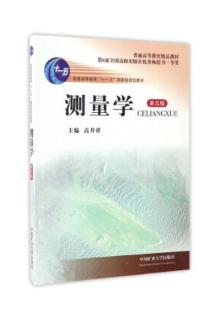 KD 测量学(第五版)普通高等教育十一五国家级规划教材