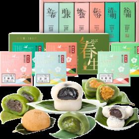 上海特产糯米糕团 沈大成老字号春生礼盒 多种口味青团 6枚/盒