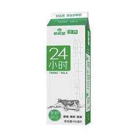 新希望鲜牛奶 大盒 950ml*7瓶(周定,每天一盒)
