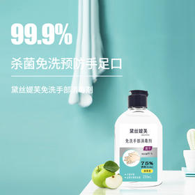 【正常发货】为武汉加油!免洗手部消毒剂,免洗洗手液,75%酒精,保护您和家人的健康 250ml