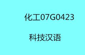 HG 科技汉语—中级阅读教程