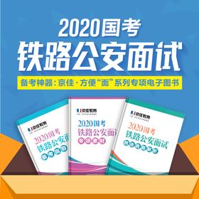 2020国考铁路公安面试专项电子图书