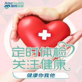 香港可托医疗 婚前综合体检套餐男女 橄榄枝健康