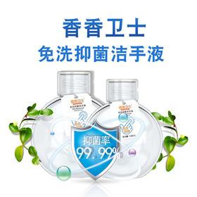 """澳宝""""香香卫士""""免洗消毒凝露148ml装,抑菌率99.9%,有效呵护家人健康"""