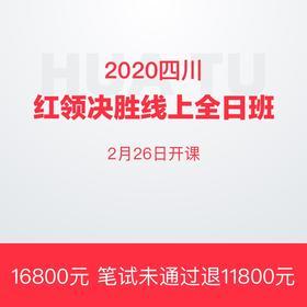 2020四川省红领决胜线上全日班(协议班)
