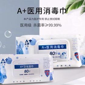 【医用级消毒湿巾】艾加A+医用消毒湿巾 清洁护理 防交叉感染 杀菌加厚