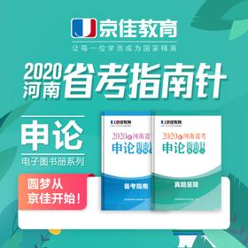 2020河南省考指南针【申论电子图书系列一系列二】