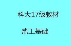 KD 热工基础(附光盘第3版十二五普通高等教育本科国家级规划教材)(光盘1张)