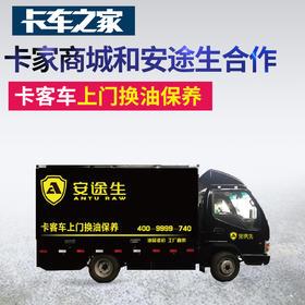 【定金】卡家商城联合安途生 卡客车上门保养 50元可抵100元 满800元可用 卡车之家